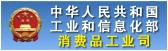 中华人民共和国工业和信息化部—消费品工业司