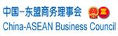中国-东盟商务理事会