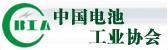 中国电池工业协会网
