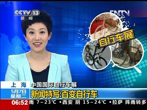 中国国际自行车展 新闻特写:百变自行车