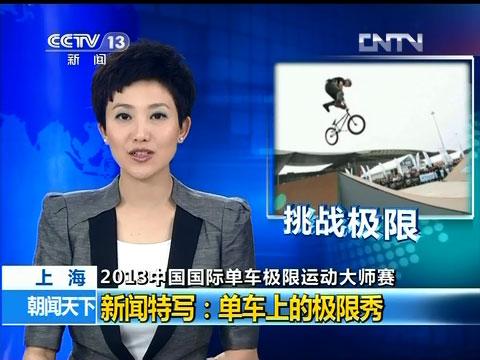 上海2013中国国际单车极限运动大师赛 新闻特写:单车上的极限秀
