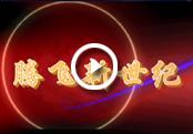 中国展上演行业巅峰盛宴