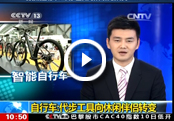 [CCTV]自行车:代步工具向休闲伴侣转变