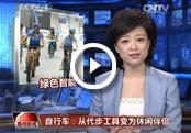 [CCTV]自行车:从代步工具变为休闲伴侣