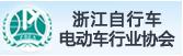 浙江自行车电动车行业协会