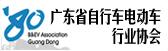 广东省自行车电动车行业协会