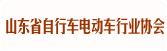山东省自行车电动车行业协会