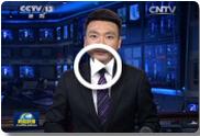 【新闻联播】报道中国展