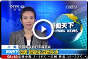 [朝闻天下]上海:中国国际自行车展览会 低碳 智能化成新亮点