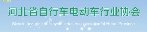 河北省自行车电动车行业协会