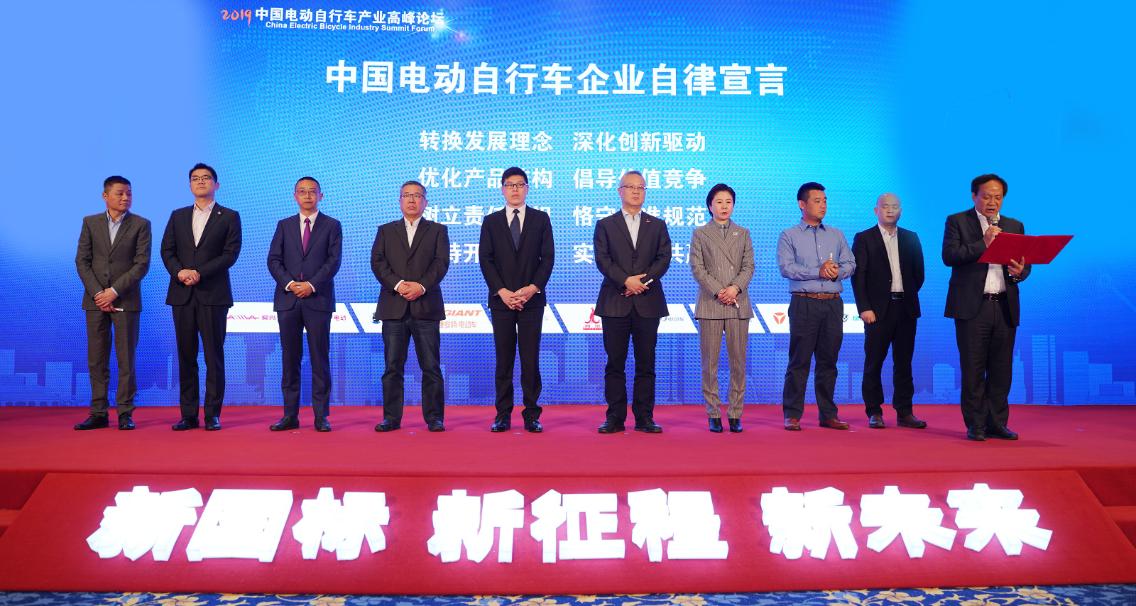 中国电动自行车企业发布自律宣言