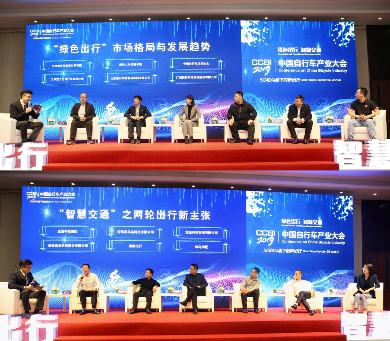 2019中国自行车产业大会专题论坛
