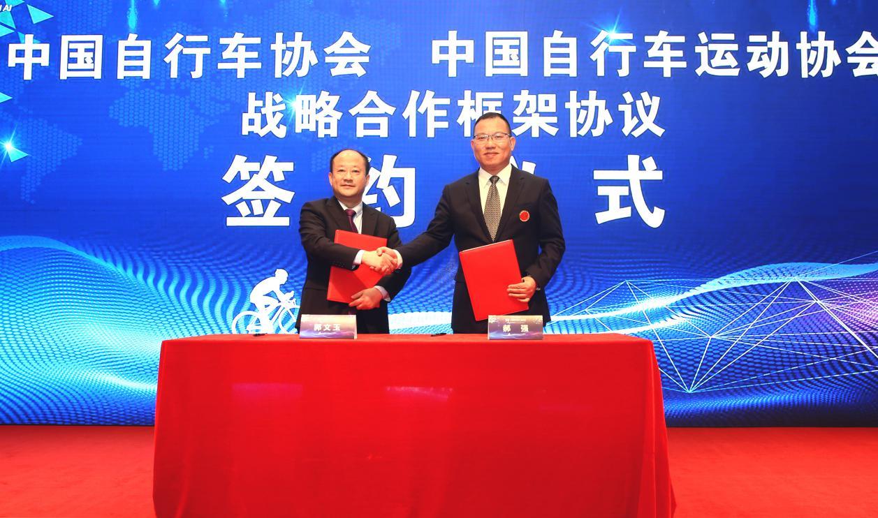 战略合作框架协议签约仪式