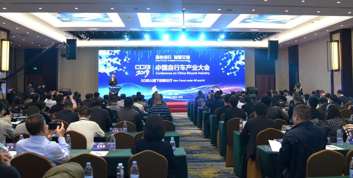 2019中国自行车产业大会