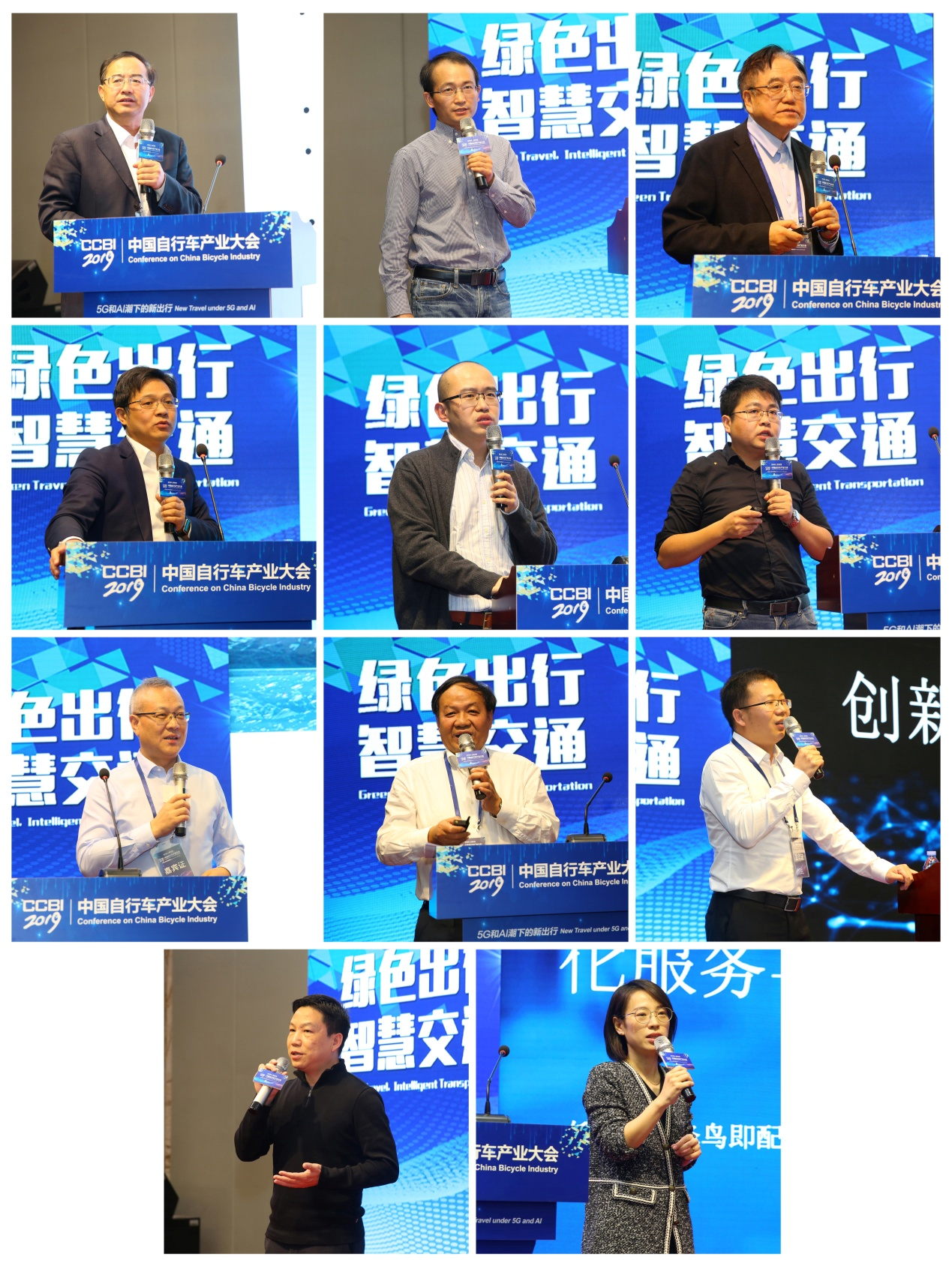 2019中国自行车产业大会专题演讲